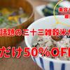 こんなに違う!栄養価で選ぶ雑穀米を食べるタイミング!