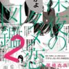 話題!!深夜のダメ恋図鑑 2巻ネタバレ