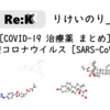 【COVID-19 治療薬 まとめ】新型コロナウイルス【SARS-CoV-2】
