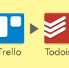 タスク管理をTrelloからTodoistに移行したら