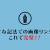 【はてな記法】での画像リンクの手順 - やっと解決!!