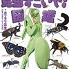 「NHK『香川照之の昆虫すごいぜ!』図鑑 vol.2」が2021年6月15日に発売