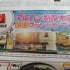 速報!マルハン新厚木店 近日グランドオープン!オープン日も予想