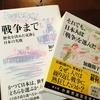 【願書準備】論評本を読む #1