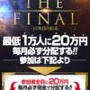 20万円お届けです。