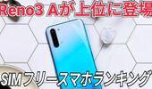 Reno3 Aがトップ3に!今売れているSIMフリースマホTOP10【BCN】 2020年7月4日
