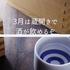 【伊賀市】3月は蔵開きで酒が飲めるぞ【日本酒】