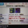 【MHXX】超特殊許可「宝纏ウラガンキン」ソロ攻略