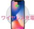 【iPhone 8 / iPhone X】ワイヤレス充電(Qi 規格)対応のモバイルバッテリー おすすめ5選