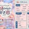 明日、Mono好き市です❗️