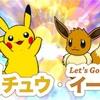 【Let's Go!ピカブイ 最高1710】身震い身代わりイーブイ
