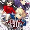 『Fate/stay night+hollow ataraxia 復刻版』6月28日発売これやってたらお盆休み消えますね。