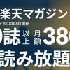 雑誌好きなら『楽天マガジン』がおすすめ!月額380円で雑誌読み放題