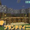 【マイクラ】小麦畑とブランチマイニング場をつくる準備をするのだー!!【すーぱーすろーらいふ】#1