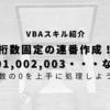 【VBA】連番ファイルの読み込み!001,002など複数の0を付ける方法!