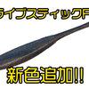 【O.S.P】バックスライドに優れたファットモデル「ドライブスティックFAT」に新色追加!