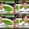 絶対に落選させるべき候補者 長谷川豊
