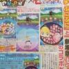 『速報』妖怪ウォッチ ぷにぷに 七つの大罪コラボ確定!!!16日からのコラボ!!  きたぞおお!!! えすかのーーーる!!