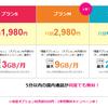 UQモバイルとY!mobile(ワイモバイル)どっちがオトク? 7項目で比較