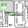 【自転車同人】11/11(土)秋葉原・通運会館にて開催の第9回やっちゃばフェスにサークル参加します!