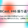 SBCast. #46 振り返り(SBCast.#46 目指す世界はウェルビーイング(Leap Day 畑中ひらりさん、山崎暁さん))