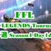 FFL APEX LEGENDS Tournaments 予選 Season4 Day1&2 結果速報&まとめ