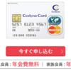セディナカードは海外キャッシングでクレジットカード手数料が無料の使えるカード!
