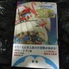 【2月10日の雑記】小説版「のび太の宝島」を買いました。