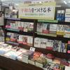 三省堂神保町店 ジュンク堂池袋本店 フェア開催中!!