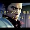 【龍オン】龍が如く 桐生一馬伝 ストーリー ネタバレ まとめ