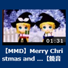 『Merry Christmas and ...』を投稿