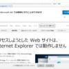 Microsoft 365 Internet Explorer からの Web 版 Teams へのアクセスが抑止されるようになりました