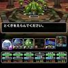 level.548【再攻略】神竜チャレンジ・魔王チャレンジ