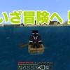 【マイクラ】小さな島から旅立つ。 #2