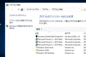 Arcserve UDP 7.0 で Nutanix AHV 環境での仮想スタンバイをやってみた