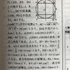 岡崎塾  允文學館のこと(8)この時期絶対にやってはいけない入試勉強