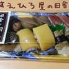 田舎寿司をお取り寄せした感想【高知の郷土料理】