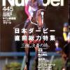 Number 0445 1998.05.21 日本ダービー 直前総力特集「三強、決着の時」。