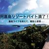 【リゾートバイト】慶良間諸島、阿嘉島での沖縄リゾートバイト満了。報告と感想【離島ライフ】
