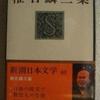 椎名麟三「椎名麟三集」(新潮日本文学40)