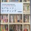 【レバレッジ・リーディング】読書が続かない人・読書が初めてな人へ是非読んでほしいおススメの本