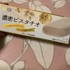 ローソン:贅沢チョコバー 濃密ピスタチオ/クランベリーチョコレート/京挽ききなこくるみ/焦がしバターのフィナンシェ/くるみとココナッツのキャラメリゼ素焼きアーモンド入り