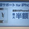 ソフトバンクのiPhone料金プランが最安に?!「半額サポート for iPhone」はiPhone8・iPhoneX購入者を大きく後押ししてくれるのか。