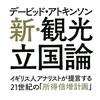 新・観光立国論 デービット・アトキンソン【要約書評】