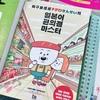 日本人が読んでも面白い!「日本語コンビニマスター」