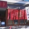 【閉店】羊と中華 ヤンボウ / 札幌市中央区南4条西1丁目 No.5ミカエルビル 1F