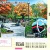 第2489回東京都宝くじ 東京の歴史の舞台シリーズNo.13 飛鳥山公園