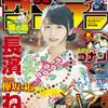 【サンデー感想】週刊少年サンデー2017年33号