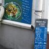 MANIAC STARでポール・オースター