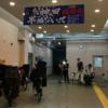 神田縁起市2018